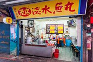 老店淡水魚丸店