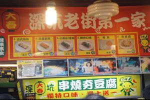 大春串燒夯豆腐