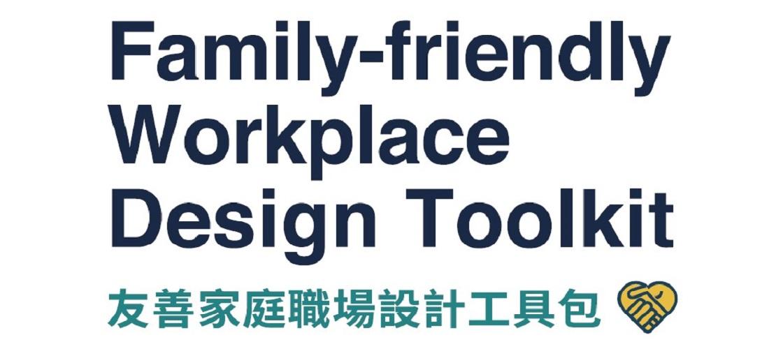 友善家庭職場設計工具包(另開新視窗)