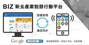 NTPC BIZ