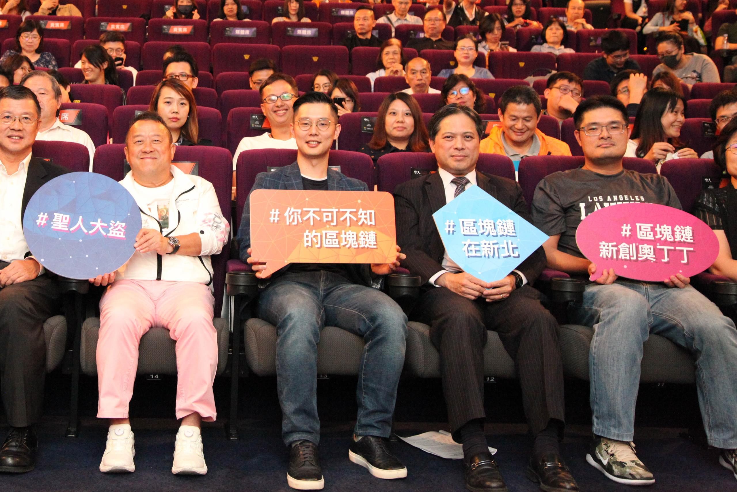 新北力挺臺灣首部區塊鏈概念電影 包場廣邀企業與民眾一同參與支持
