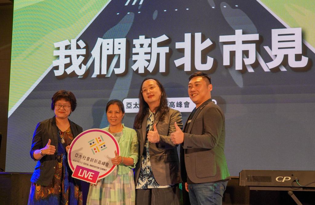 第四屆亞太社會創新高峰會 2021年新北接棒辦理