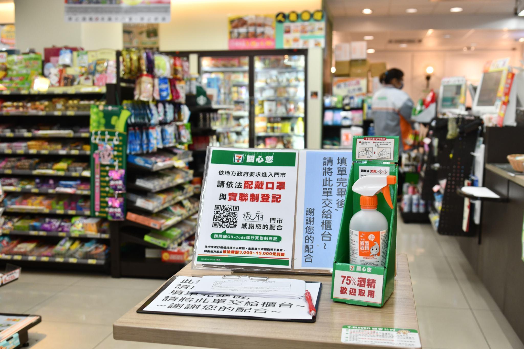 進入超商、賣場或百貨公司等營業場所的區域內,皆需實施實聯制,請所有民眾配合市府的防疫措施。