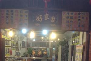 好家園豆腐店