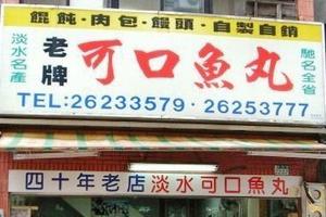 淡水可口魚丸店