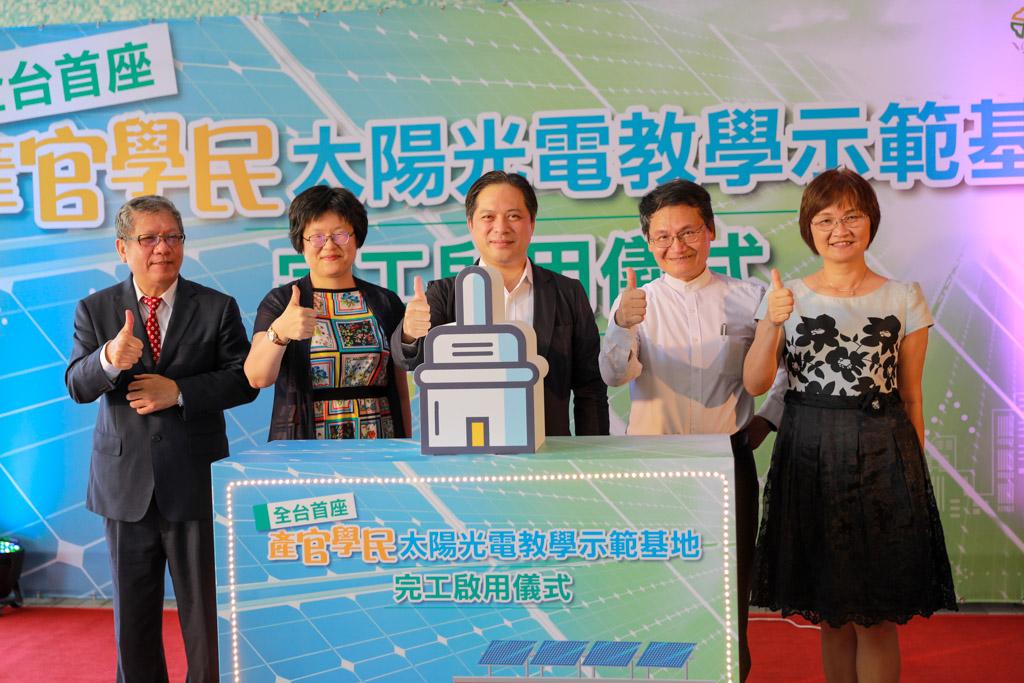 全台首座產官學民太陽光電教學示範基地完工  產官民攜手打造永續低碳城市