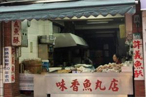 味香魚丸店(許義魚酥)