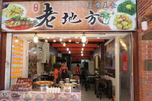 老地方豆腐美食