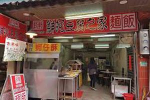 陳記鮮蚵豆腐之家