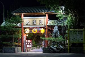 大團園休閒景觀餐廳