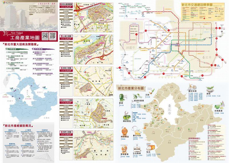 新北市產業地圖反面(中文)