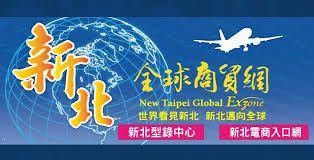 新北全球商貿網