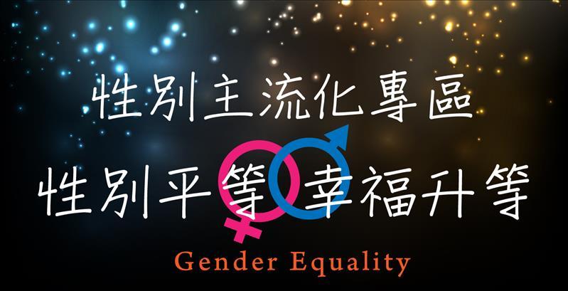 性別主流化專區