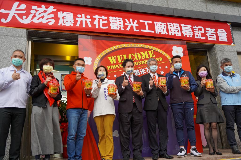 亞洲第一座爆米花主題觀光工廠  卡滋爆米花帶你爆出新體驗