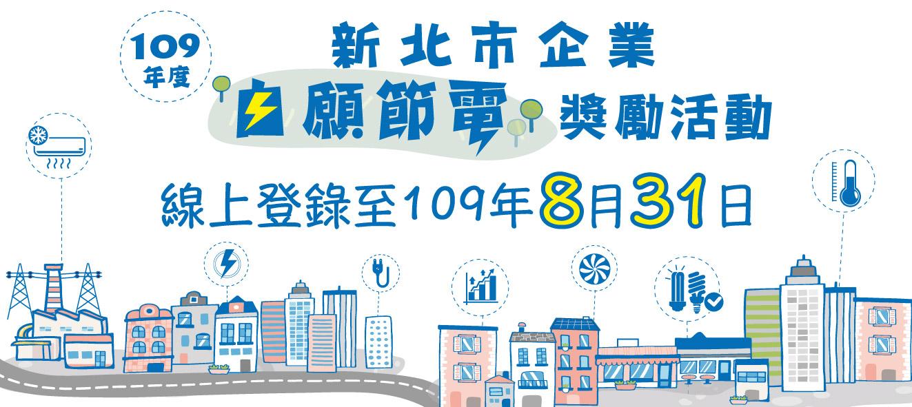 新北市企業自願節電獎勵活動(另開新視窗)