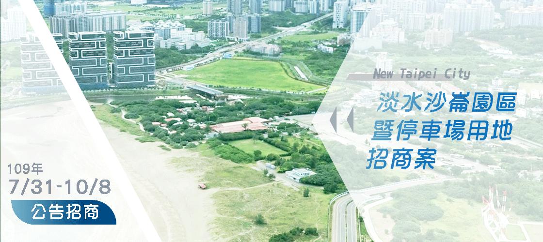 新北市淡水沙崙園區暨停車場用地招商案1009下架(另開新視窗)